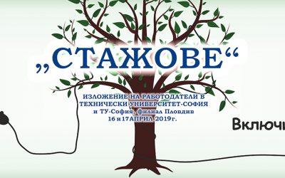 """""""Петров Технолоджи"""" се включва в """"Стажове"""" 2019г."""