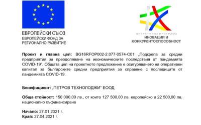 На 27.01.2021 г. Петров технолоджи ЕООД сключи договор с Министерство на икономиката за безвъзмездна финансова помощ